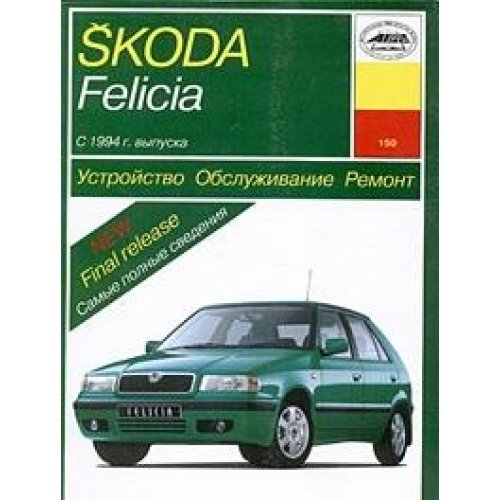 9785897440368: Ustroystvo, obsluzhivanie i remont avtomobiley Skoda Felicia s 1994 goda vypuska. Uchebnoe posobie