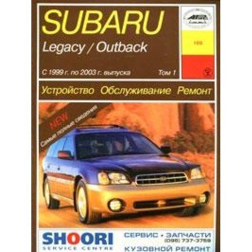 9785897440870: Subary Legacy / Outback s 1999 g. po 2003 g. vypuska. Ustroystvo, obsluzhivanie, remont. V 3-h tomah. Tom 3
