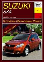 9785897441419: Suzuki SX4. Ustroystvo, obsluzhivanie, remont, ekspluatatsiya