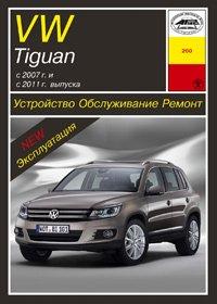 9785897441600: Volkswagen Tiguan c 2007 g. i s 2011 g. vypuska. Ustroystvo, obsluzhivanie, remont, ekspluatatsiya