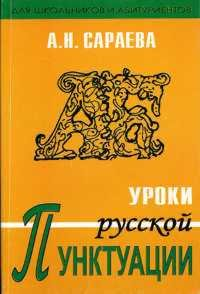 9785897690411: Uroki russkoy punktuatsii