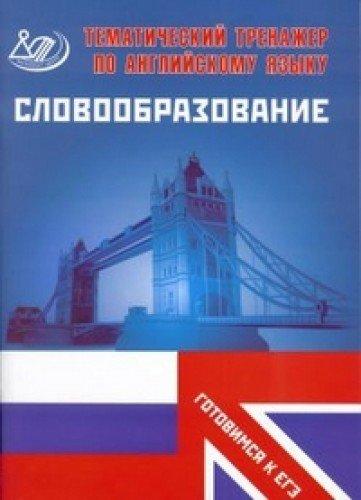 9785897908424: Tematicheskiy trenazher po angliyskomu yazyku. Slovoobrazovanie. Gotovimsya k EGE