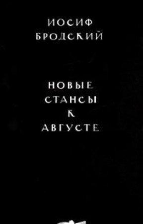 9785898030452: Novye stansy k Avguste: Stikhi k M.B. 1962-1982