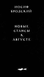 9785898030452: Novye Stansy K Avguste (Russian Edition)