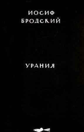 Uraniia: Joseph Brodsky