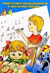 9785898141332: Preparing preschoolers to learn letter Podgotovka doshkolnika k obucheniyu pismu / Podgotovka doshkolnikov k obucheniyu pismu: Metodicheskoe posobie (In Russian)