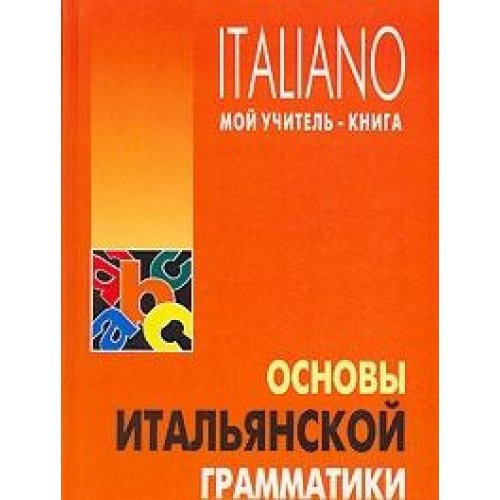 9785898153625: Fundamentals of Italian grammar Textbook / Osnovy italyanskoy grammatiki Uchebnoe posobie