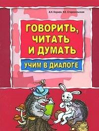 9785898158859: Govorit, chitat i dumat uchim v dialoge