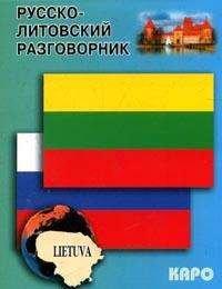 9785898158958: Russko-litovskiy razgovornik