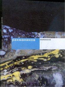 9785898172657: Rachmaninov The Bells / Rakhmaninov Kolokola