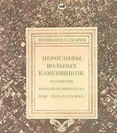 9785898320195: Ieroglify volnyh kamenschikov. Masonstvo i russkaya literatura XVIII - nachala XIX veka