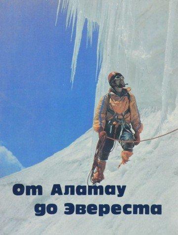 9785898400330: Ot Alatau do Everesta