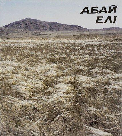 Abai Eli/On the Land of Abai: Orazalinov, Sultan