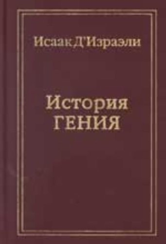 9785898470173: Literaturnyi Kharakter ili Istoriia Geniia zaimstvovannaia iz ego sobstvennykh chuvstv i priznanii