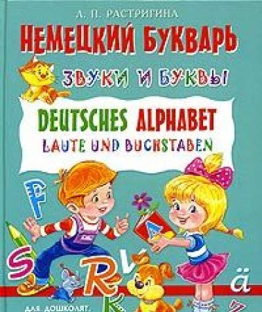 9785898861247: Deutsches Alphabet: Laute und Buchstaben / Nemetskiy bukvar: Zvuki i bukvy. (In Russian)