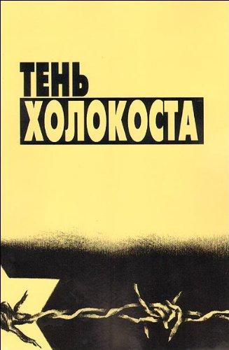 "Ten Kholokosta: Materialy II mezhdunarodnogo simpoziuma ""Uroki: I. Al'tman"