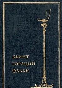 Kvint Goratsiy Flakk. Sobranie sochineniy v odnom