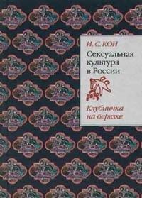 9785900241333: Seksual′nai͡a︡ kul′tura v Rossii: Klubnichka na berezke (Russian Edition)