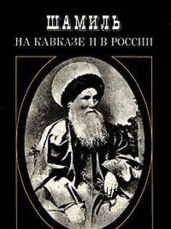 9785900450032: Shamil na Kavkaze i v Rossii