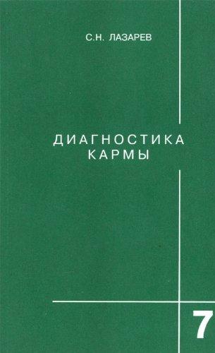Diagnostika karmy (kniga sedmaya) Preodolenie chuvstvennogo schastya: Lazarev