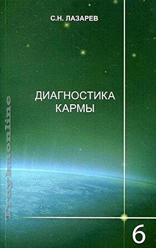 9785900694337: Dilya Lazarev Diagnostika karmy Kn 6