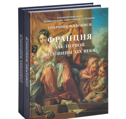 9785900743578: France XVI-XX centuries. Collection of paintings / Sobranie zhivopisi. Frantsiya XVI-XX vekov. V 2-h tomah (In Russian)
