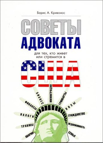 Legal Advice (To Those Who Live or Want To Live in the USA) (in Russian) (Russian Edition): ...