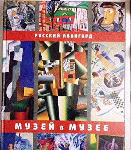 Museum im Museum. Petrograder Museum Künstlerischer Kultur.: Karasik, Irina, Elena