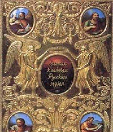 The Golden Treasure Trove of the Russian Museum (Greek Edition): Yevgenia Petrova