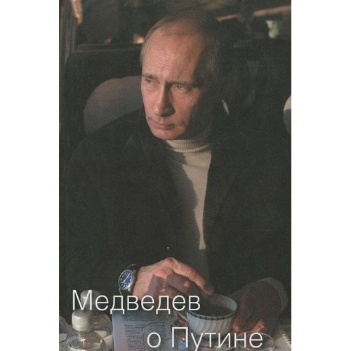9785901253212: Medvedev o Putine