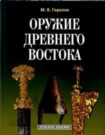 9785901555163: Oruzhie Drevnego Vostoka (IV tysyacheletie - IV v. do n.e.) - 2 izdanie, dopolnennoe