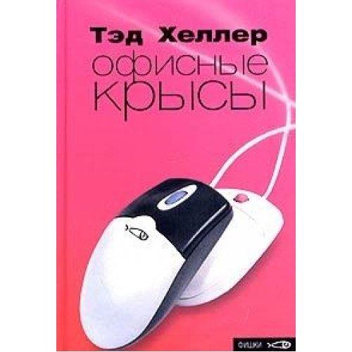 Ofisnye krysy: T Kheller