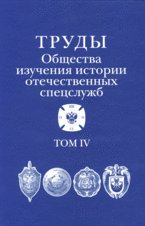 9785901679913: Proceedings of the Society of studying the history of national intelligence. Volume IV / Trudy Obshchestva izucheniya istorii otechestvennykh spetssluzhb. Tom IV