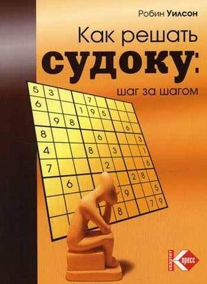 9785901822029: Kak reshat sudoku Shag za shagom