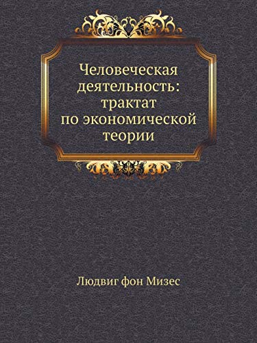 9785901901298: Human activities: a treatise on economic theory (Russian Edition)