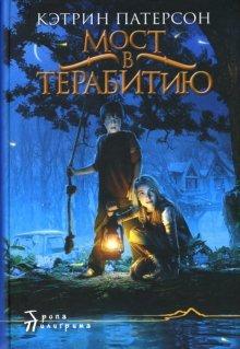 9785901975534: Bridge to Terabithia - Most v Terabitiyu (in Russian language)
