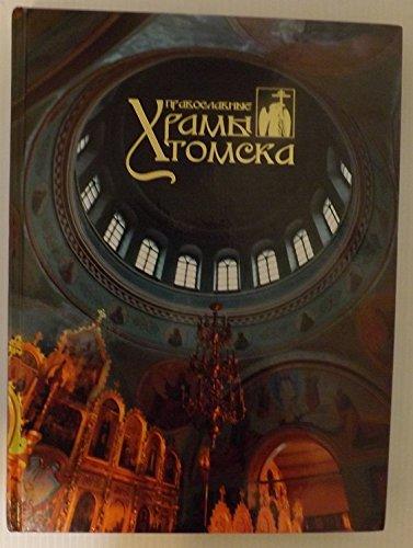 9785901978115: Orthodox Churches of Tomsk (Православные храмы Томска)