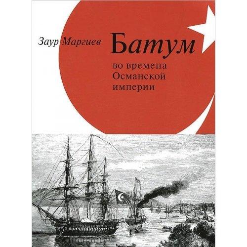 9785902073642: Margiev Z Batum during Ottoman Empire Margiev Z Batum vo vremena Osmanskoy imperii