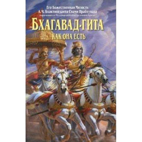 9785902284130: Bkhagavad-Gita Kak Ona Est' Izd.3