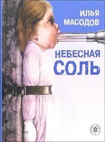 69. Russkie gei, lesbiyanki, biseksualy i transseksualy: Masodov Ilya