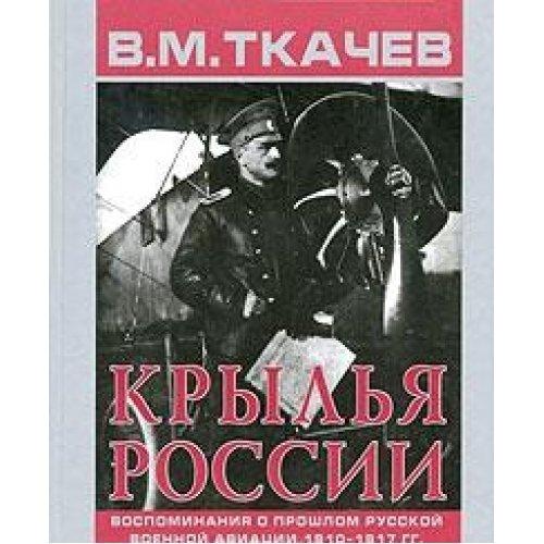 9785902404118: Krylya Rossii. Vospominaniya o proshlom russkoy voennoy aviatsii 1910-1917 gg.