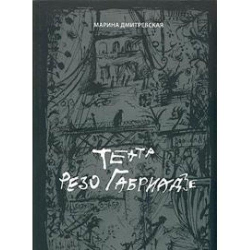 9785902703020: Teatr Rezo Gabriadze