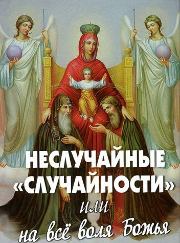 """9785902716280: Nesluchaynye """"sluchaynosti"""", ili Na vse volya Bozhya"""