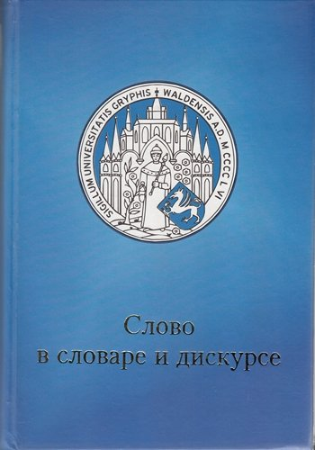 9785902872092: Slovo v slovare i diskurse: Sbornik nauchnykh statei [A Word in a Dictionary and in a Discourse. Collection of articles] in Russian