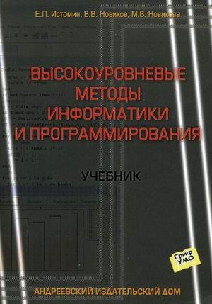 9785902894254: High-level methods of informatics and programming uch.-3rd / Vysokourovnevye metody informatiki i programmirovaniya Uch.-3-e