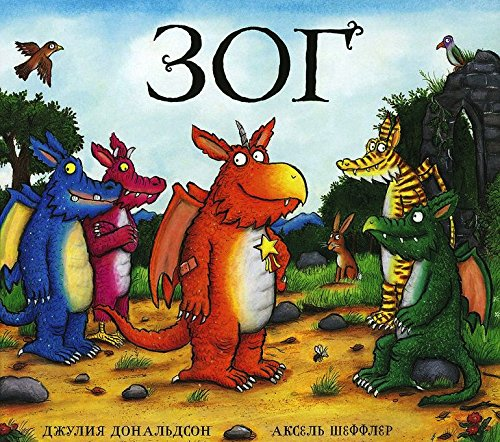 9785902918448: Zog (Julia Donaldson Books in Russi)
