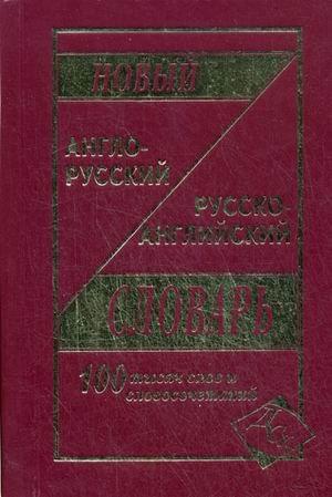 9785903036141: New English-Russian slovar.100000 words and phrases / Novyy anglo-russkiy slovar.100000 slov i slovosochetaniy