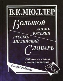 9785903036783: Big English-Russian dictionary Mueller 450000 [Newspaper] / Bolshoy anglo-russkiy slovar Myullera 450000 [gazeta]