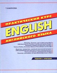 9785903036974: Prakticheski kurs angliskogo yazyka