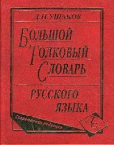 9785903036998: Great Dictionary of Russian language (offset) / Bolshoy tolkovyy slovar russkogo yazyka (ofset)